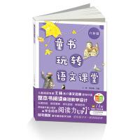 童书玩转语文课堂――六年级
