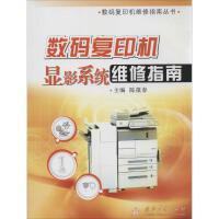 数码复印机显影系统维修指南 国防工业出版社