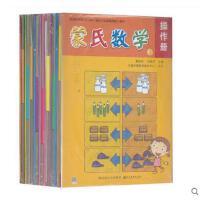 正版 亿童早教蒙氏数学幼儿园特色教材 1-8册全套幼儿用书操作册教具