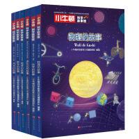小牛顿科学故事馆共6册 神奇校车同类百科书籍少儿百科全书可怕的科学百科全书儿童6-12岁小学一二三年级课外阅读书籍
