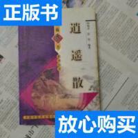 [二手旧书9成新]逍遥散 /阎兆君 中国中医药出版社