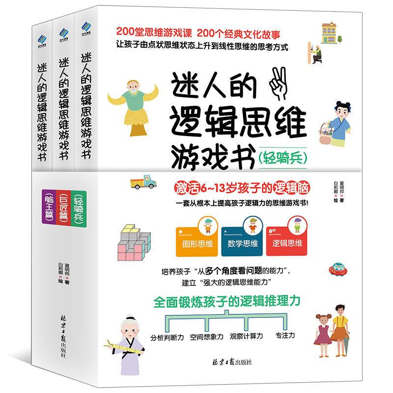 迷人的逻辑思维游戏书全3册 200堂思维游戏课激活6-13岁孩子的逻辑脑全面锻炼孩子