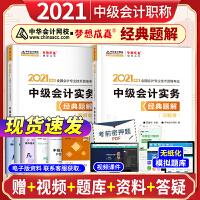 中级会计职称教材2021配套辅导 中级会计题库 中级会计实务经典题解 中华会计网校梦想成真系列 中级会计职称2021习题