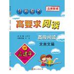 孟建平系列丛书:小学语文高要求阅读・高段阅读――文言文篇