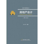 房地产会计(第八版)