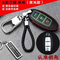 钥匙包适用于日产汽车新轩逸奇骏天籁蓝鸟骐达逍客劲客阳光真皮套SN4102