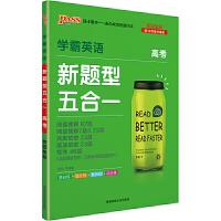 2019版PASS绿卡图书 高考学霸英语新题型五合一 学霸英语高考新题型五合一9787564832186