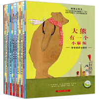 暖暖心绘本 四辑全集19册 冰心儿童图书奖书籍 3-7岁好性格培养必读 畅销少儿绘本故事书 袋鼠宝宝小羊羔(暖暖心绘本