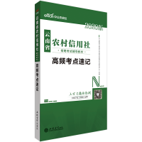 中公教育2019云南省农村信用社招聘考试辅导教材高频考点速记