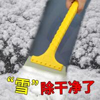 牛筋除雪铲汽车用刮雪刷板除霜器除冰铲子冬季清雪工具用品 汽车用品