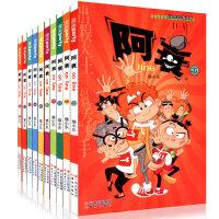 正版 阿衰漫画全套41-50共10册全集阿衰on line 儿童幽默搞笑读物 爆笑校园系漫画书籍