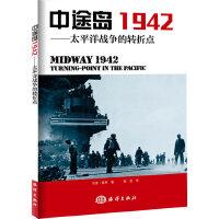 中途岛1942――太平洋战争的转折点 (英)希利,彭英 9787502790554
