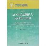ACSM运动测试与运动处方指南(翻译版)