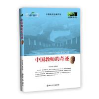 《中国教师的奇迹 第二辑》
