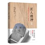 匠人精神2:追求极致的日式工作法(团购,请致电010-57993380)