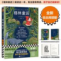 格林童话(全新版本,有注音有导读,孩子自己就能读!)(读客经典文库)