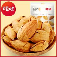 【百草味-巴旦木100g】坚果干果零食扁桃仁 手剥巴坦木特产