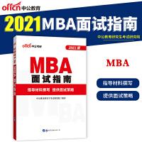 中公教育2021MBA面试指南