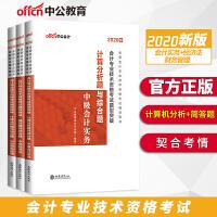 中公教育2020全国会计专业技术资格考试中级套装:题型突破(会计实务+经济法+财务管理)中级3本套