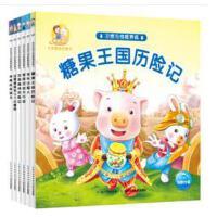 米乐米可生命教育故事书・习惯与性格养成(套装全6册) [3-6岁]