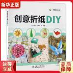 创意折纸DIY【新华书店 正版保障】