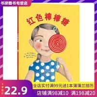 红色棒棒糖硬壳精装图画书启发绘本适合3岁以上亲子阅读正版童书