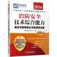 2016消防安全技术综合能力典型考题精解及深度预测试题