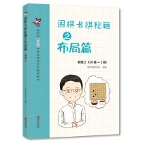 围棋长棋秘籍之布局篇・初级上(10级~1段)