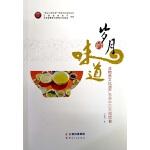 岁月的味道――非物质文化遗产项目名录中的云南饮食