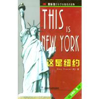 新标准中小学分级英语读物:这是纽约(适合小学中、高年级)