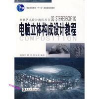 电脑立体构成设计教程 杨俊申