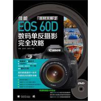 器材大师2 佳能EOS 60D数码单反摄影完全攻略 黑瞳