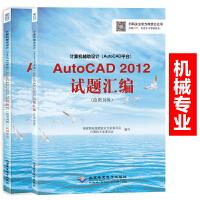 正版 AutoCAD 2012试题汇编辅助设计(绘图员级)配 AutoCAD 2012试题解答(机械专业) 资格考试用书教材 cx8228汇编解答用书