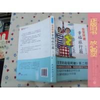 【旧书二手书85品】幸福旅行箱:《佐贺的超级阿嬷》第二部 /[日]岛田洋七 南海出版公司