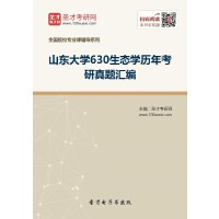 山东大学630生态学历年考研真题汇编-在线版_赠送手机版(ID:906385)
