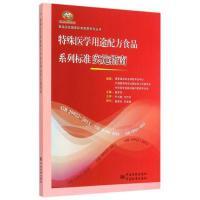 食品安全国家标准宣贯系列丛书 特殊医学用途配方食品系列标准实施指南国家食品安全风险评估中心、中国营养学会法中国标准出版社