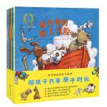 金羽毛・世界获奖绘本 好奇狗狗斯丹利的欢乐故事(套装6册)