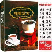 咖啡赏鉴/世界各大产地咖啡品类鉴赏品鉴大全咖啡学文化知识书籍别说你不懂咖啡拿铁摩卡白咖啡饮品烘焙研磨冲泡烹煮制作