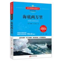 海底两万里 语文新课标阅读丛书备考导读版 二三四五六年级中小学生课外阅读书籍 6-7-10-12-15周岁青少年阅读的