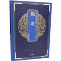 【旧书二手9成新bp】中华国粹经典文库:论语