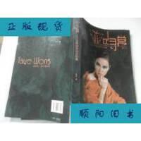 【二手旧书9成新】菲比寻常:王菲词作完全珍藏 /精灵编 中国电影