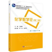 """CBS-化学教学论(第二版):普通高等教育""""十一五""""规划教材 科学出版社 9787030432834"""