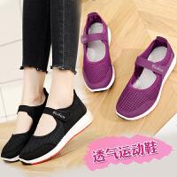 夏季老北京布鞋女网鞋中老年健步鞋女镂空透气网面妈妈鞋老人鞋子
