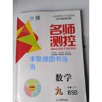 2019秋 名师测控 九年级数学上册 BSD北师大版 一本传授学习方法的书 9年级数学上册 附(随堂反馈)手册 测试卷