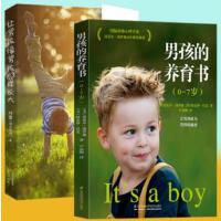 正版2册 男孩的养育书(0-7岁)+ 让男孩像男孩那样长大 正面管教养育男孩书籍捕捉儿童敏感期 家庭教育育儿书蒙台梭利