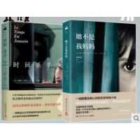 正版2册 她不是我妈妈+时间杀手 米歇尔.普西著 关于儿童记忆的心理悬疑小说 斯蒂芬金惊悚科幻悬疑小说外国文学 悬疑恐