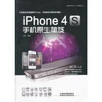 iPhone 4S手�C原生秘笈 袁�钪� 中���F道出版社 9787113144586