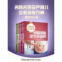 名院名医孕产育儿全程指导方案(套装共5册。了解怀孕这些事,五本书就够了!)