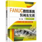 FANUC数控系统装调及实训 第2版