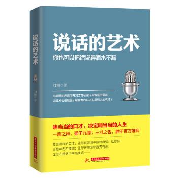 说话的艺术(pdf+txt+epub+azw3+mobi电子书在线阅读下载)